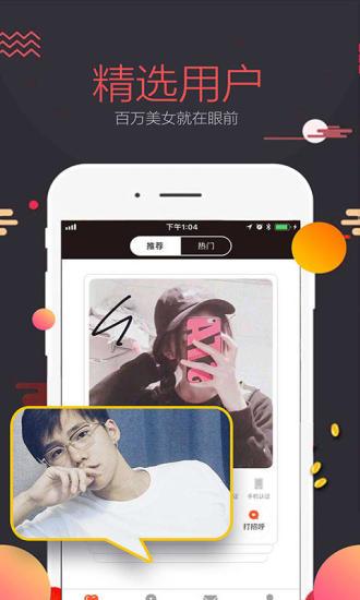 甜桃交友app图2