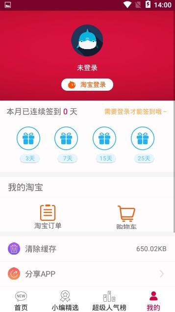 小红券app图3