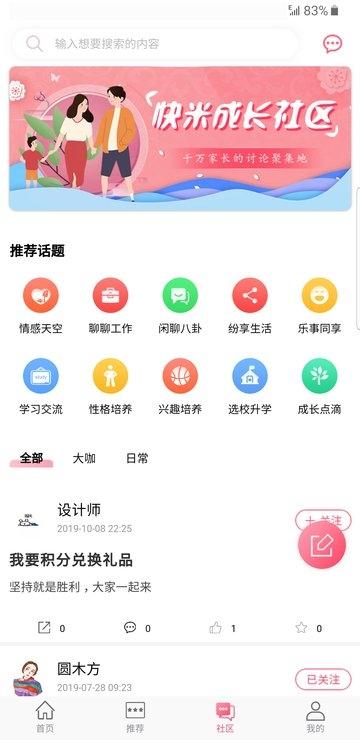 快米成长app图3