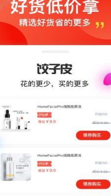 饺子皮app图1