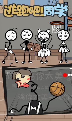 逃跑吧同学安卓版图4
