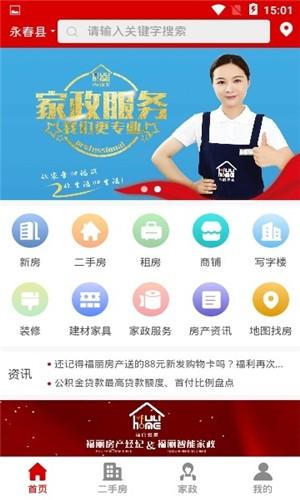 福丽爱家app图2