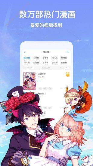 腐竹漫画app图2