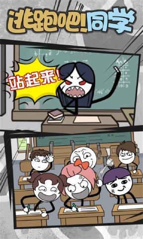 逃跑吧同学安卓版图3