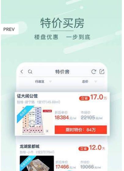 福丽爱家app图3