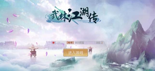 武林江湖传官方版图2
