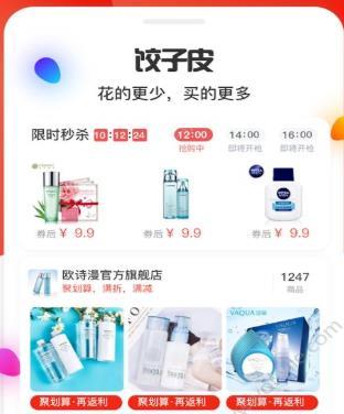 饺子皮app图3