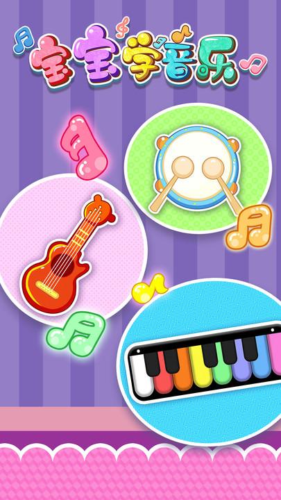 宝宝学音乐游戏图3