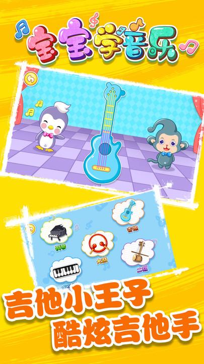 宝宝学音乐游戏图4