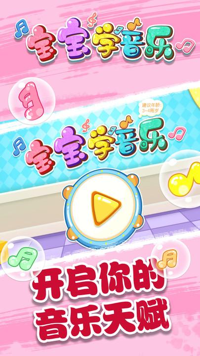 宝宝学音乐游戏图2