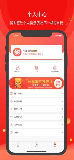 甜心嗨购app图4