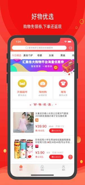 甜心嗨购app图1