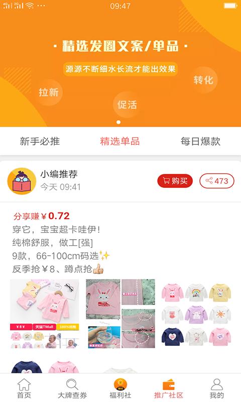 优品快讯app图2