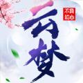 云梦江湖游戏