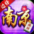 南京麻將app