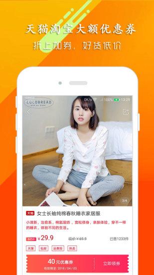 優店共享app圖1
