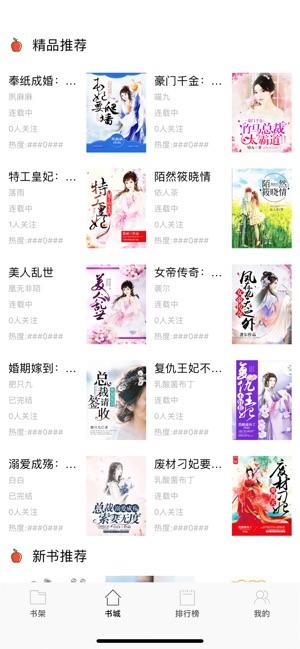 搜讀小說app圖3