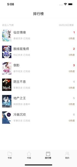 搜讀小說app圖4