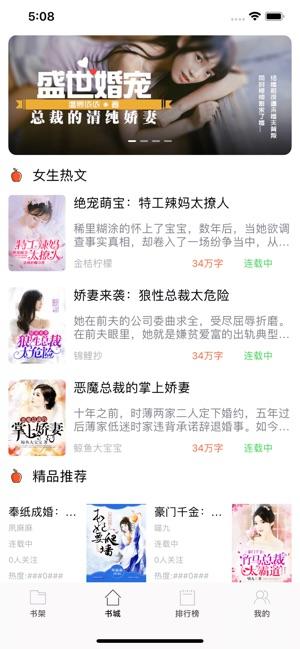 搜讀小說app圖1