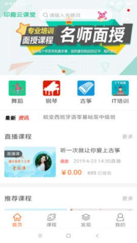 印趣云課堂app圖3