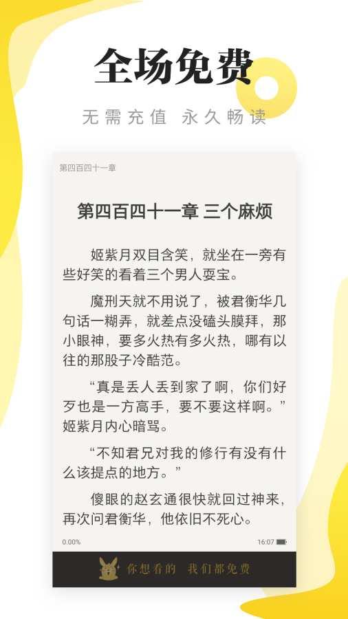 流云小說app圖2