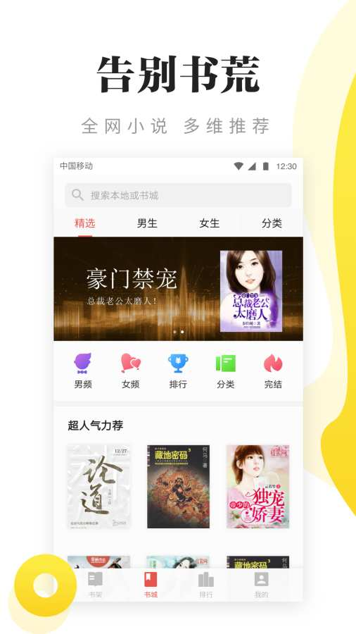 流云小說app圖1