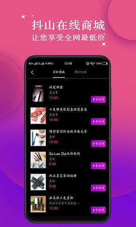 抖山短視頻app圖2