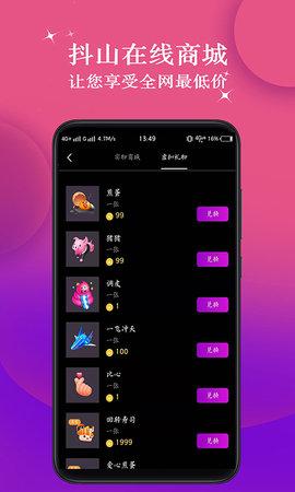 抖山短視頻app圖3