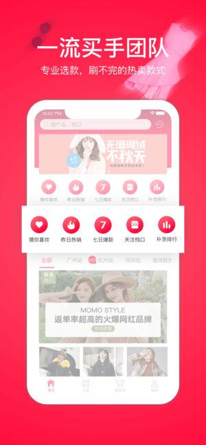 手淘樂購app圖2