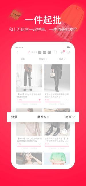 手淘樂購app圖3