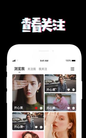 poos交友app圖3