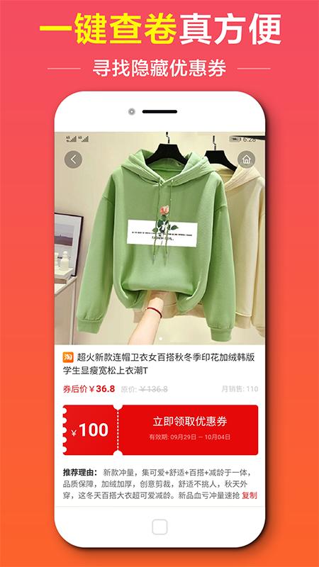 甜唄優惠券app圖1