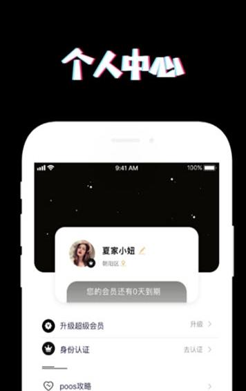 擇愛婚戀交友網app圖1