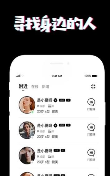 星電app圖2