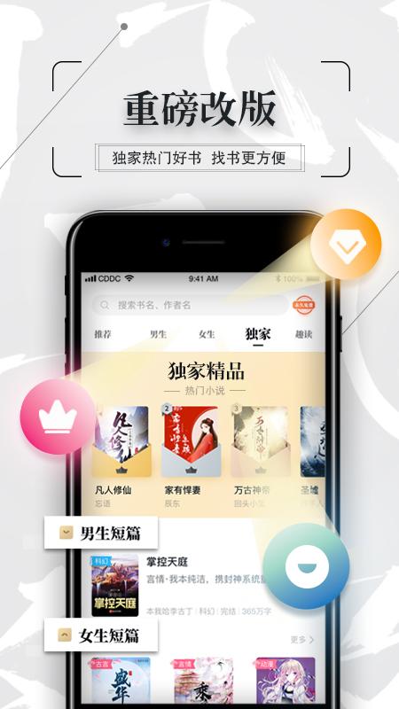 妙凌读书app图4