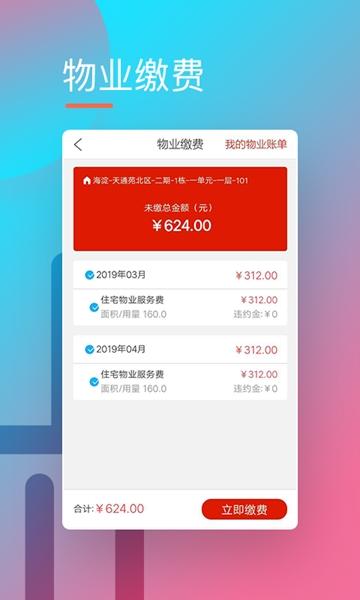 幸福亿家app图2