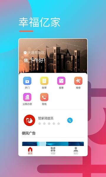 幸福亿家app图3
