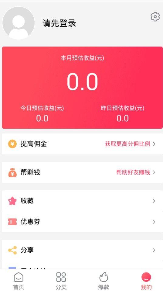 红马臻选app图1