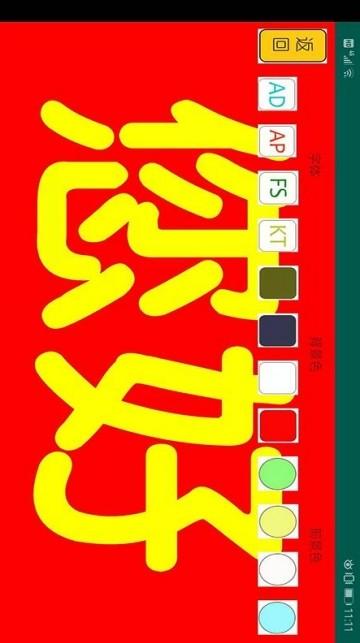 我的大字app图1