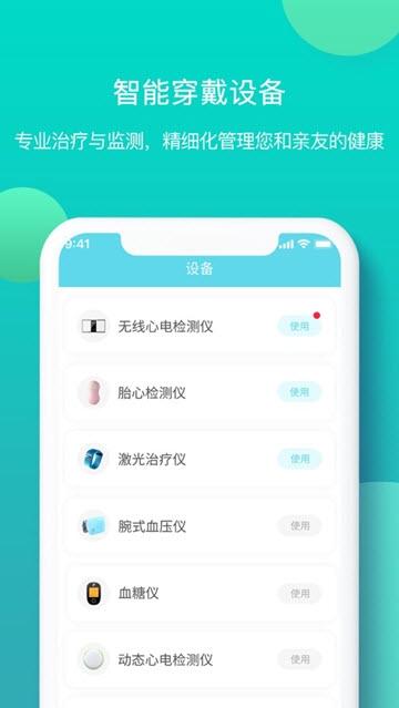 亿邦健康app图3