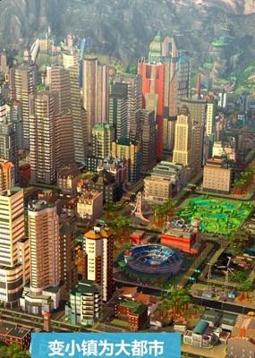 未来城市梦游戏图3
