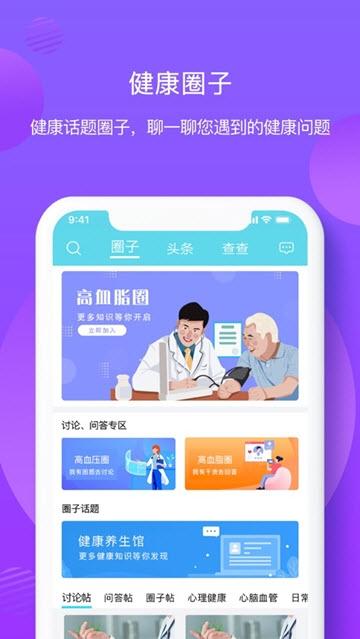 亿邦健康app图1