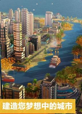 未来城市梦游戏图1