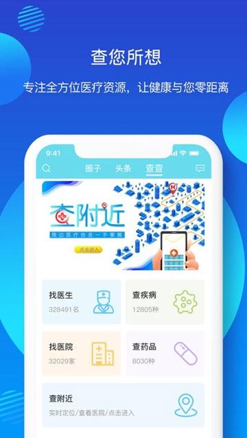 亿邦健康app图2