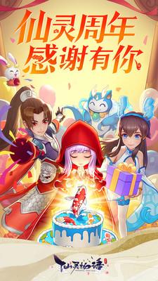 仙灵物语新职业龙裔手游图4
