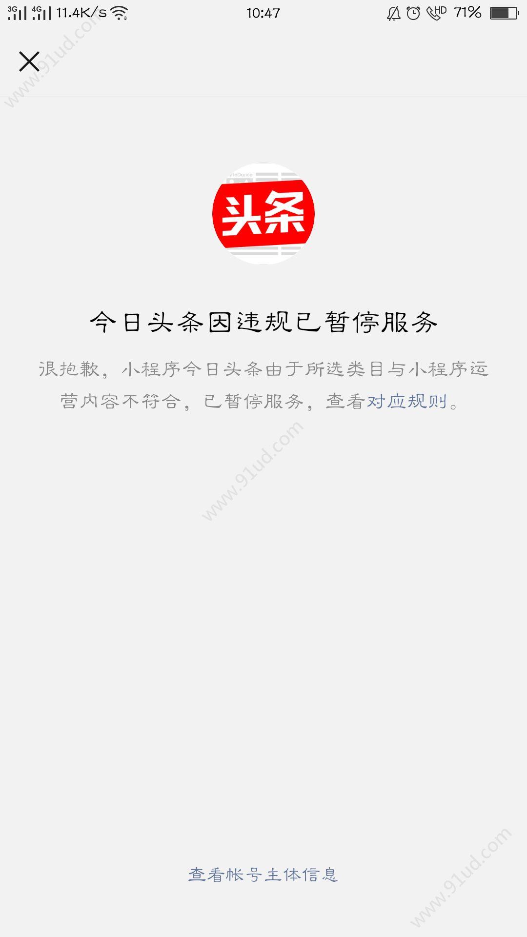 《今日头条》微信小程序因违规被暂停服务[图]图片1