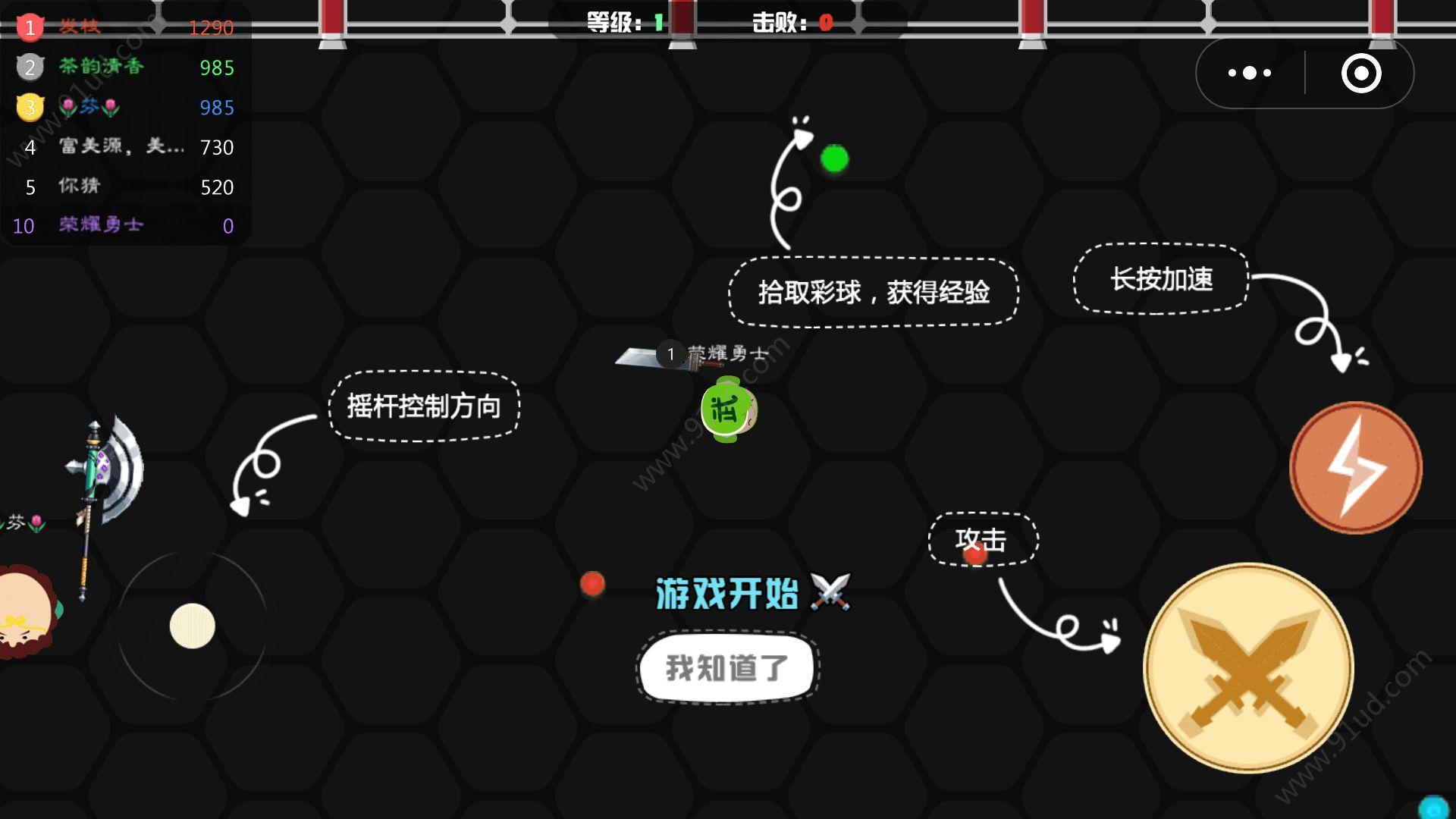 《刀剑大作战》微信小游戏,让我们一起怼、怼、怼[多图]图片2