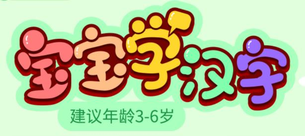 奇妙学汉字_奇妙学汉字小游戏图片1