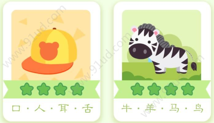 奇妙学汉字_奇妙学汉字小游戏图片3