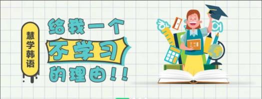 慧学韩语_慧学韩语小程序图片1